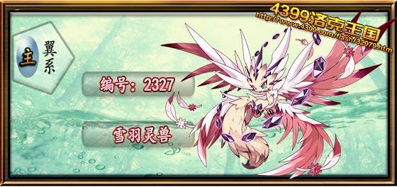 洛克王国雪羽灵兽