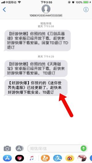 迷你世界先遣服更新短信提醒功能上线啦