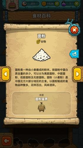 黑暗料理王面粉