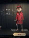 第五人格魔术师大红袍皮肤怎么得 瑟维勒罗伊大红袍皮肤获得方法
