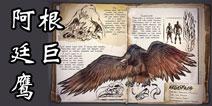 方舟生存进化阿根廷巨鹰代码 手游阿根廷巨鹰怎么驯服