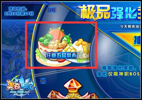 奥奇传说极品菜肴有什么用 任意五品菜肴选什么好