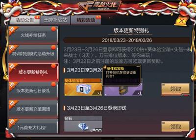 CF手游葵宝箱