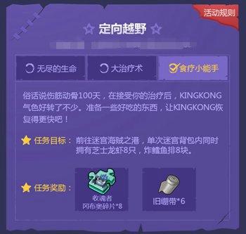 不思议迷宫清明节定向越野攻略 拯救KingKong