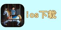 密室逃脱绝境系列11游乐园ios版下载 苹果版在哪下载密室逃脱11游乐园