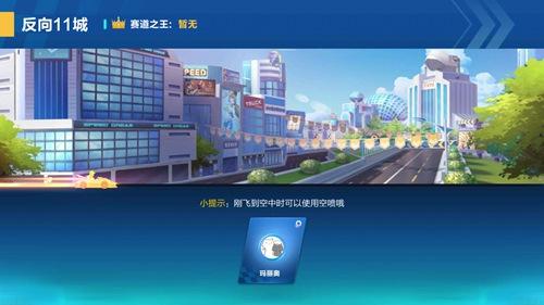 QQ飞车手游反向11城