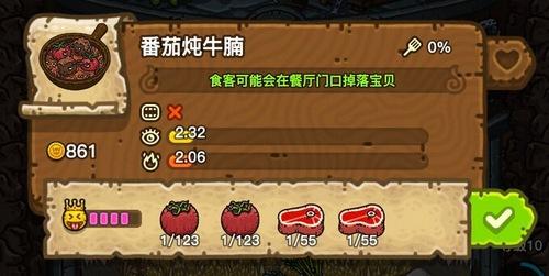 黑暗料理王番茄炖牛腩