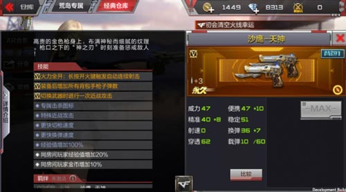 CF手游天神沙鹰2
