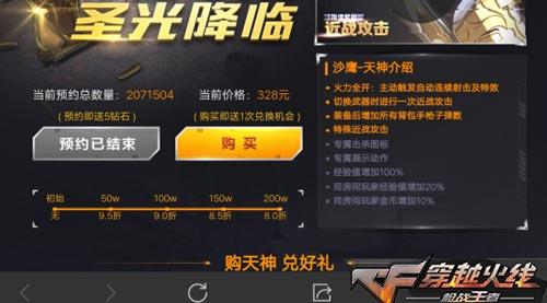 CF手游天神沙鹰3
