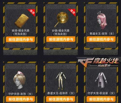 CF手游天神沙鹰4
