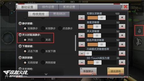 CF手游刀王排位6