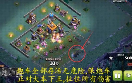 部落冲突夜世界8本三个常见阵型蛮炸攻略