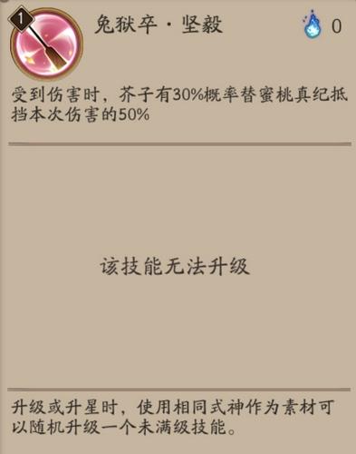 阴阳师蜜桃芥子技能
