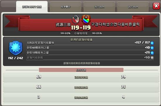 部落冲突深入分析韩国80连胜部落的成功特点