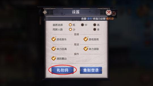 天下第一剑客传礼包怎么兑换 天下第一剑客传兑换码怎么用