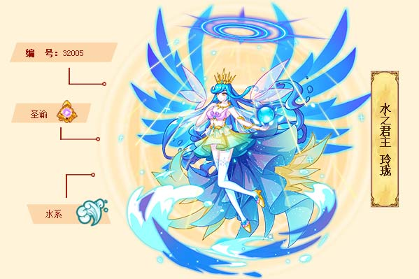 西普大陆水之君主·玲珑