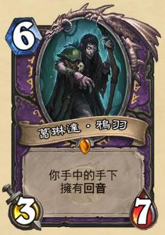炉石传说女巫森林新卡点评