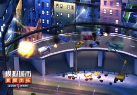 《模拟城市:我是市长》让你实现好莱坞之梦