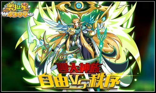 奥拉星四大神族 精灵王子奥兰多降临