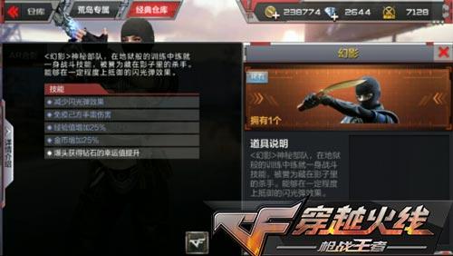 CF手游角色2
