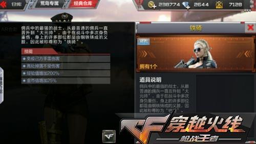 CF手游角色3
