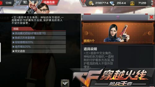 CF手游角色4