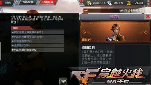 CF手游角色5