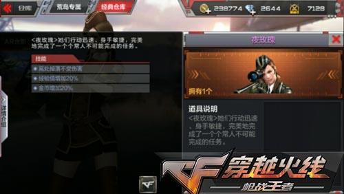 CF手游角色6