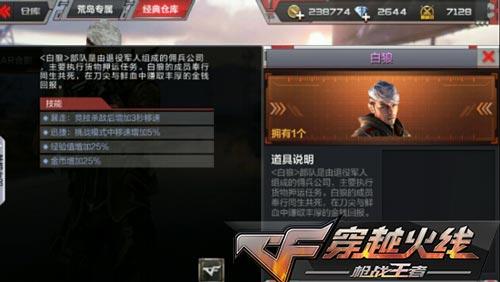 CF手游角色7