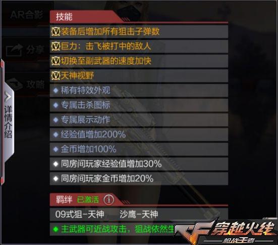 CF手游天神09式狙3