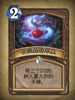 女巫森林苹果