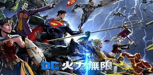 DC 火力无限