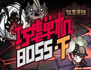 饥荒学院07:巧虐单机boss・下