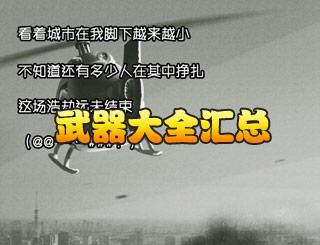 幸存者危城武器大全介绍 武器详细属性解析