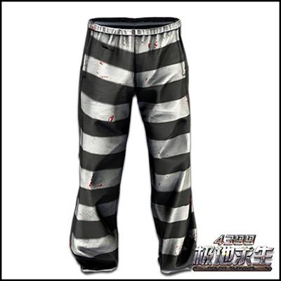 极地求生条纹休闲裤展示 条纹休闲裤获得方式