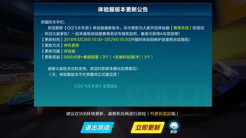 QQ飞车手游体验服