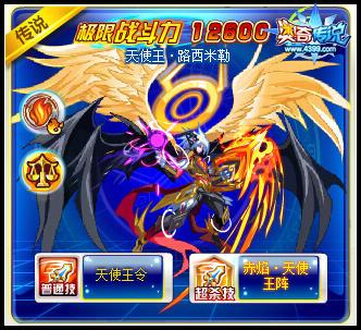 奥奇传说天使王路西米勒极限战斗力 路西米勒战斗力