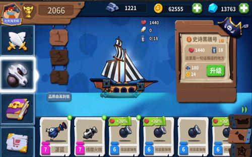 海盗船大作战