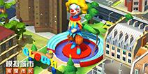《模拟城市:我是市长》:愚人节小丑主题公园来袭