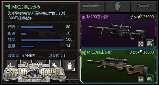 战地联盟MK13狙击步枪改装推荐 命中远距离目标更精准