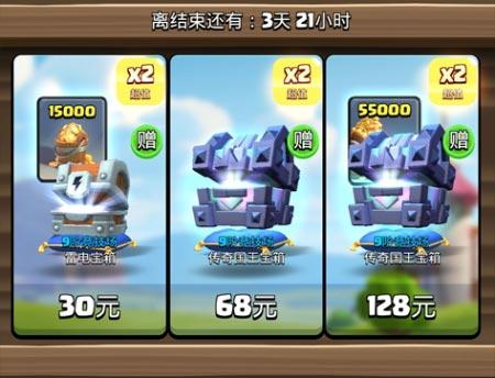 皇室战争宝箱3