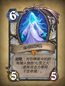 炉石传说女巫新卡