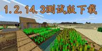 我的世界【游戏包】1.2.14.3测试版