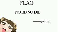 「快爆小百科」― 立flag