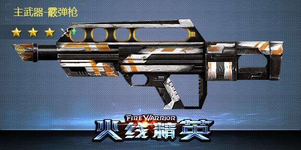 火线精英(破损)汽锤-嘉年华