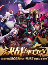 决战!平安京视频