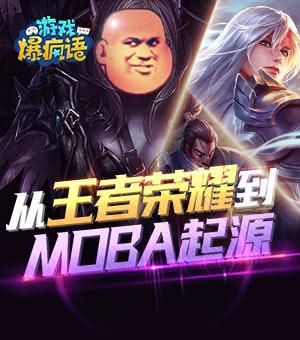 从王者荣耀到MOBA起源
