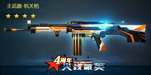 火线精英K13-嘉年华