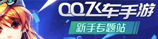 QQ飞车手游新手专题