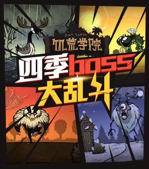 《饥荒学院05:四季boss大乱斗》